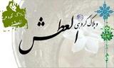 العطش - به روز رسانی :  6:1 ع 87/7/15 عنوان آخرین نوشته : والعصر