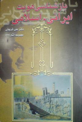 بازشناسی هویت ایرانی اسلامی