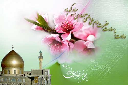امام هادی میلاد تولد امام علی نقی هادی