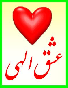 عشق الهی: نگاه به دین با عینک عشق و عاشقی - به روز رسانی :  8:40 ع 93/1/12 عنوان آخرین نوشته : یک گفتگوی عاشقانه سیاسی