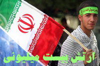 رژیم صهیونیستی - وبلاگ سازمان بسیج مستضعفین basij