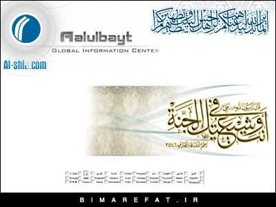 Al-shia.com  :: پرچمدار فرهنگ شیعه در اینترنت