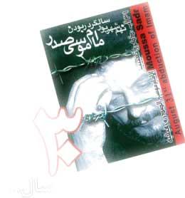 30 سال از ربوده شدن امام موسی صدر گذشت