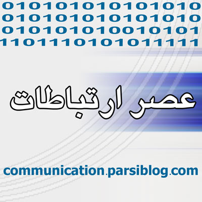 عصر ارتباطات
