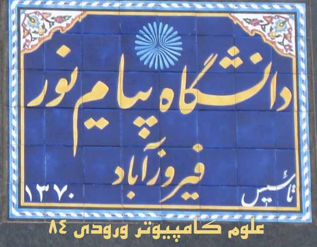علوم کامپیوتر دانشگاه پیام نور فیروزآباد - به روز رسانی :  1:9 ص 89/10/11 عنوان آخرین نوشته : بازگشت ...