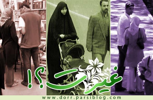 غیرت این است که مانع رفتار بستگان بد حجاب خود شویم تا هر شخصی به آنها طمع نکند. و البته خود نیز به حرام به ناموس مردم نگاه نکنیم