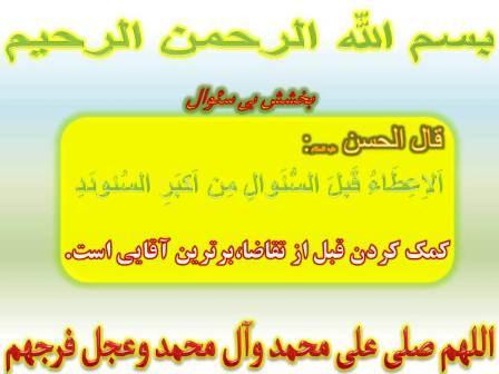 ***ماه رمضان اگر خدا می بخشد...محض گل روی ♥ مجتبی♥ می بخشد...***