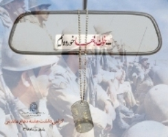 رقصی میان میدان مین - به روز رسانی :  1:27 ص 98/2/6 عنوان آخرین نوشته : رادیوی پدربزرگ نوشته ی احمد یوسفی