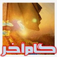 گام آخر... - به روز رسانی :  6:28 ع 87/12/27 عنوان آخرین نوشته : خوشحالیم که سوزشها و نفاق با این نامه رو آمد