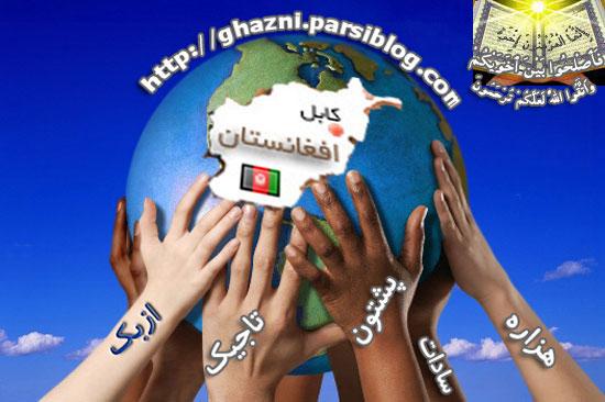 پیش به سوی صلح و امنیت در افغانستان