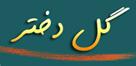 گل دختر - به روز رسانی :  11:10 ع 95/12/16 عنوان آخرین نوشته : پدر پروری