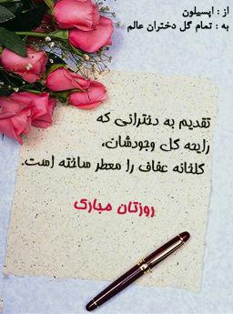 برای گل دختران