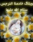 خادمه النرجس سلام الله علیها - به روز رسانی :  5:17 ع 86/2/28 عنوان آخرین نوشته : فاطمه ناهیدى