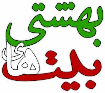 بیت های بهشتی(ویژه مداحان و شاعران اهل بیت علیهم السلام)