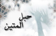 حبل المتین - به روز رسانی :  7:42 ع 90/12/23 عنوان آخرین نوشته : زمانه زمانه عجیبی است...