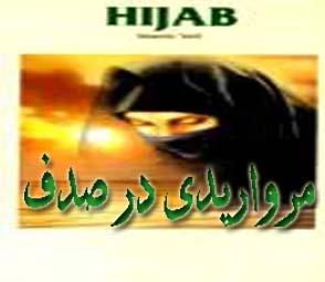 مرواریدی در صدف - به روز رسانی :  11:12 ص 92/8/18 عنوان آخرین نوشته : دختر چادری