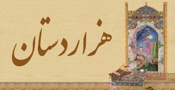 Image result for کتاب هزار دستان