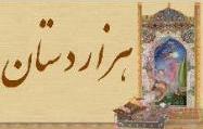 هزاردستان - به روز رسانی :  11:38 ص 95/12/27 عنوان آخرین نوشته : سال 95...بدترین سال عمر