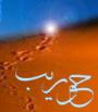 حوریب - به روز رسانی :  9:4 ع 94/12/2 عنوان آخرین نوشته : بی مادری