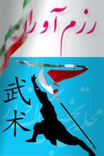 رزم آوران - به روز رسانی :  5:19 ع 90/12/28 عنوان آخرین نوشته : ورزش را در عید نوروز فراموش نکنید