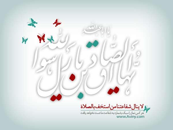 صادق آل محمد