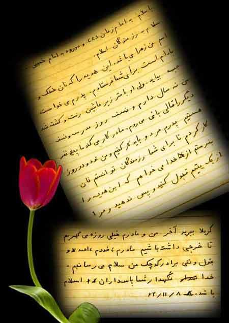 نامه ای به یک شهید