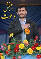جنبش دعوت از دکتر احمدی نژاد - به روز رسانی :  8:55 ع 25/1/1388عنوان آخرین نوشته : دومین خبر خوش رئیس جمهور در سال 1388