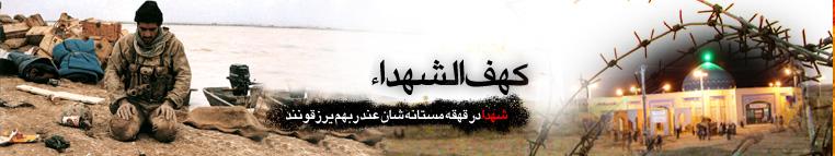 کهف الشهداء - به روز رسانی :  9:40 ع 89/10/28 عنوان آخرین نوشته : نامه