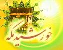 خورشید مکه - به روز رسانی :  5:26 ع 94/1/4 عنوان آخرین نوشته : خزان یاس بوستان پیامبر