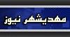 مهدیشهر نیوز - به روز رسانی :  3:41 ع 91/6/3 عنوان آخرین نوشته : مردم مستحق خدمتند، حق مردم را باید ادا کرد.