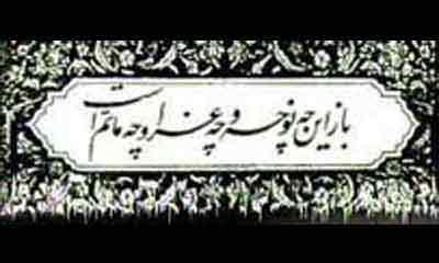 ... - به روز رسانی :  11:19 ص 92/11/5 عنوان آخرین نوشته : هجرت ...