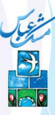 مشک عباس - به روز رسانی :  1:50 ع 86/11/26