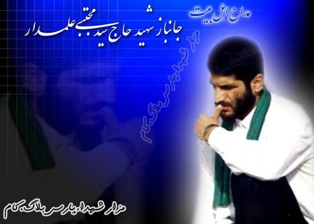 شهید علمدار - مزار شهداء