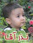 *** نـذر آقـا *** - به روز رسانی :  11:59 ع 97/1/4 عنوان آخرین نوشته : علی عباس