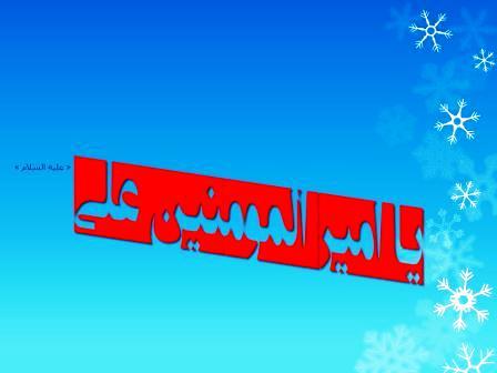 السلام علیک یا امیر المومنین علی « علیه السلام »