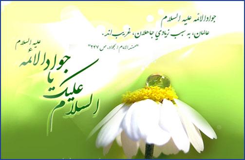 میلاد امام جواد مبارک