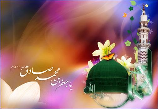 میلاد پیامبر(ص) وامام صادق(ع)مبارک