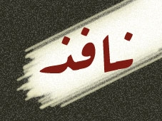نافذ - به روز رسانی :  5:25 ع 91/2/17 عنوان آخرین نوشته : سید مهدی قوام و زن روسپی