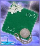گاهنامه نماز - به روز رسانی :  5:17 ع 90/5/14 عنوان آخرین نوشته : سرمایه گذاری شیطان