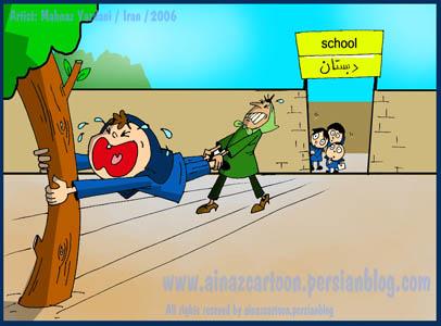 مقاومت ایثار گران در برابر مدرسه