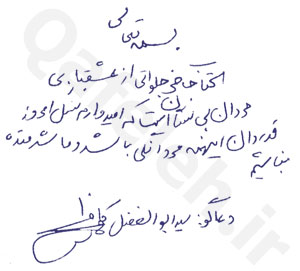 دستخط و امضاء سید ابوالفضل کاظمی