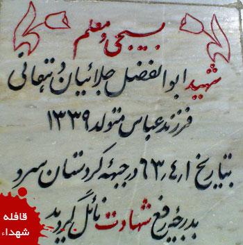 شهید ابوالفضل جلاییان - قافله شهداء