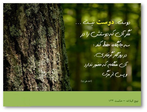 Hadith Imam Ali
