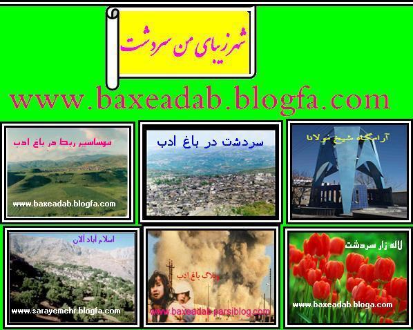 sardasht my beautifual city in kurdistan of iran  سردشت شهر زیبای کورد نشین من در کردستان ایران