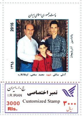 کلکسیون تمبرهای خانواده شهید سخنی وجمیله رمضان