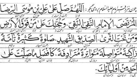 دعاي امام رضا ( ع ) براى فرزندش حضرت مهدى عليه السلام