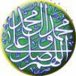 خروج از گناه - صلوات بر محمد و آل محمد