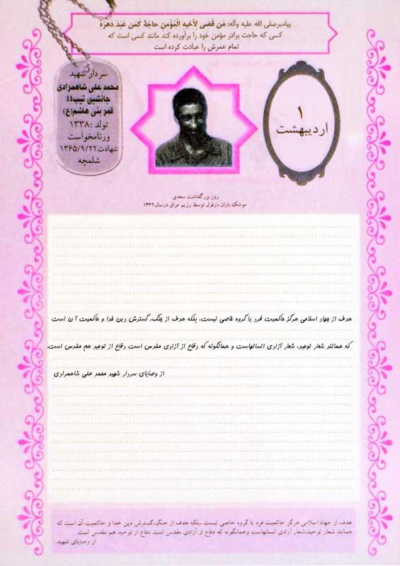 محمد علی شاهمرادی می نویسد: هدف ... هرگز حاکمیت فرد یا گروه خاصی نیست...!!