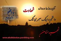 شهیدستان - به روز رسانی :  6:47 ع 88/1/31 عنوان آخرین نوشته : محمد علی شاهمرادی می نویسد: هدف ... هرگز حاکمیت فرد یا گروه خاصی