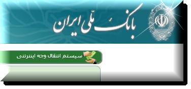 سیستم انتقال وجه اینترنتی بانک ملّی ایران